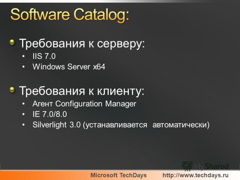 Microsoft TechDayshttp://www.techdays.ru Требования к серверу: IIS 7.0 Windows Server x64 Требования к клиенту: Агент Configuration Manager IE 7.0/8.0 Silverlight 3.0 (устанавливается автоматически)