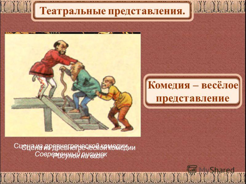 Театральные представления. Комедия – весёлое представление Сцена из древнегреческой комедии Современный рисунок Сцена из древнегреческой комедии Рисунок на вазе
