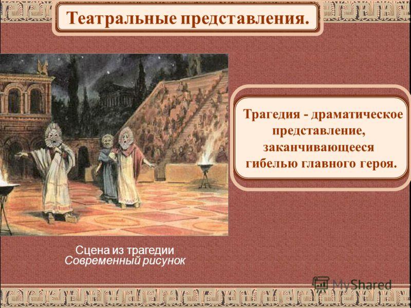 Сцена из трагедии Современный рисунок Трагедия - драматическое представление, заканчивающееся гибелью главного героя. Театральные представления.