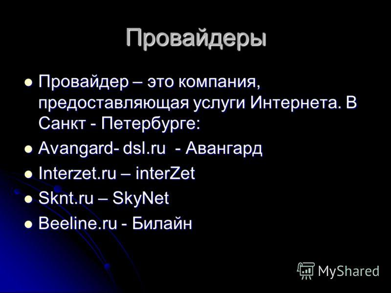 Провайдеры Провайдер – это компания, предоставляющая услуги Интернета. В Санкт - Петербурге: Провайдер – это компания, предоставляющая услуги Интернета. В Санкт - Петербурге: Avangard- dsl.ru - Авангард Avangard- dsl.ru - Авангард Interzet.ru – inter