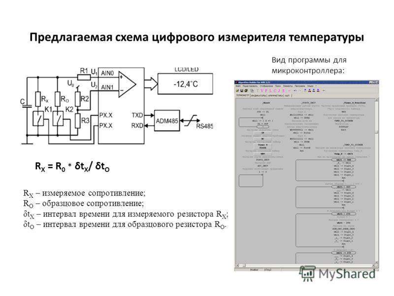 Предлагаемая схема цифрового