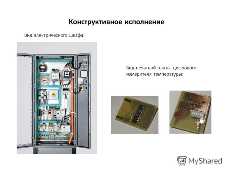 Конструктивное исполнение Вид печатной платы цифрового измерителя температуры: Вид электрического шкафа: