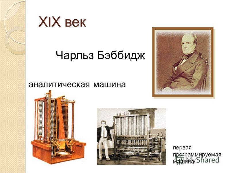 Х I Х век Чарльз Бэббидж аналитическая машина первая программируемая машина
