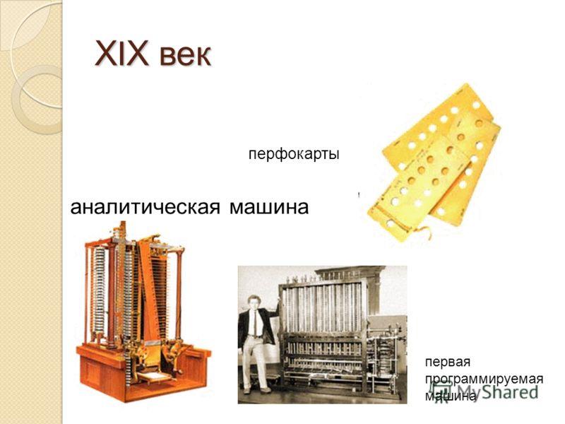 Х I Х век аналитическая машина первая программируемая машина перфокарты