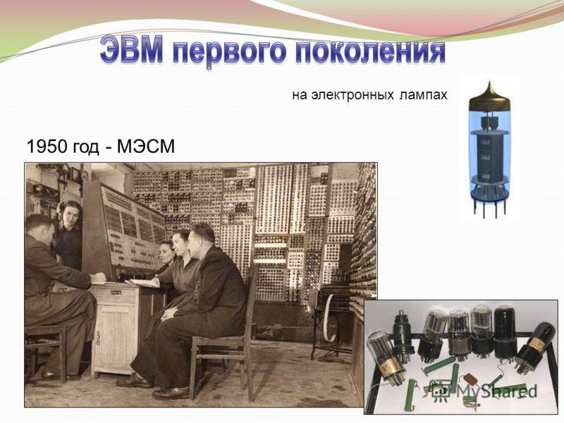на электронных лампах 1950 год - МЭСМ