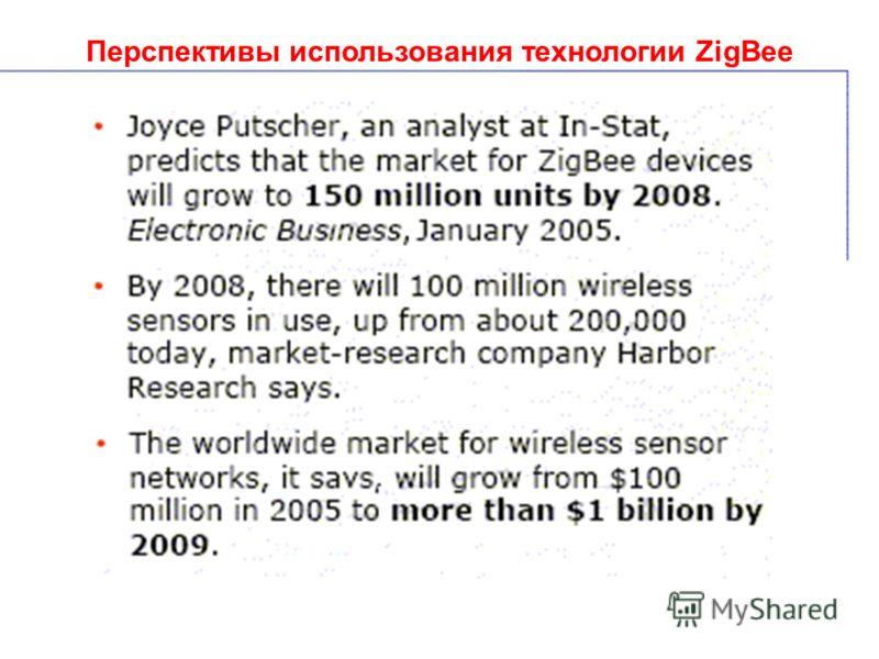 Перспективы использования технологии ZigBee