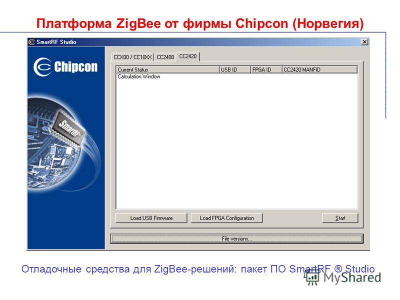 Платформа ZigBee от фирмы Chipcon (Норвегия) Отладочные средства для ZigBee-решений: пакет ПО SmartRF ® Studio