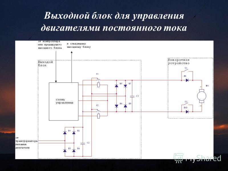 Выходной блок для управления двигателями постоянного тока