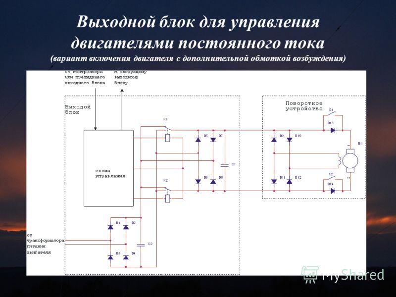 Выходной блок для управления двигателями постоянного тока (вариант включения двигателя с дополнительной обмоткой возбуждения)