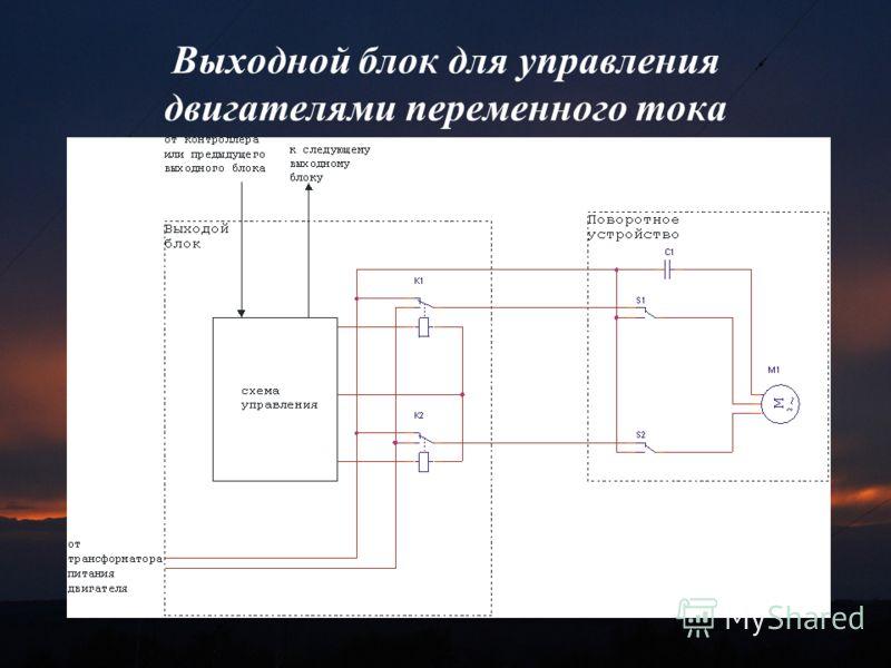 Выходной блок для управления двигателями переменного тока