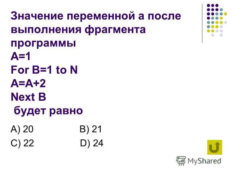 Алгоритмом можно назвать: А) описание решения квадратного уравнения B) расписание уроков в школе C) технический паспорт автомобиля D) Список класса в журнале