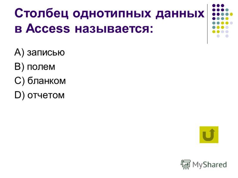 Вы выбрали область «Информационные технологии. База данных». Выберите вопрос. 1 2 3 4 5 6 7 8 9
