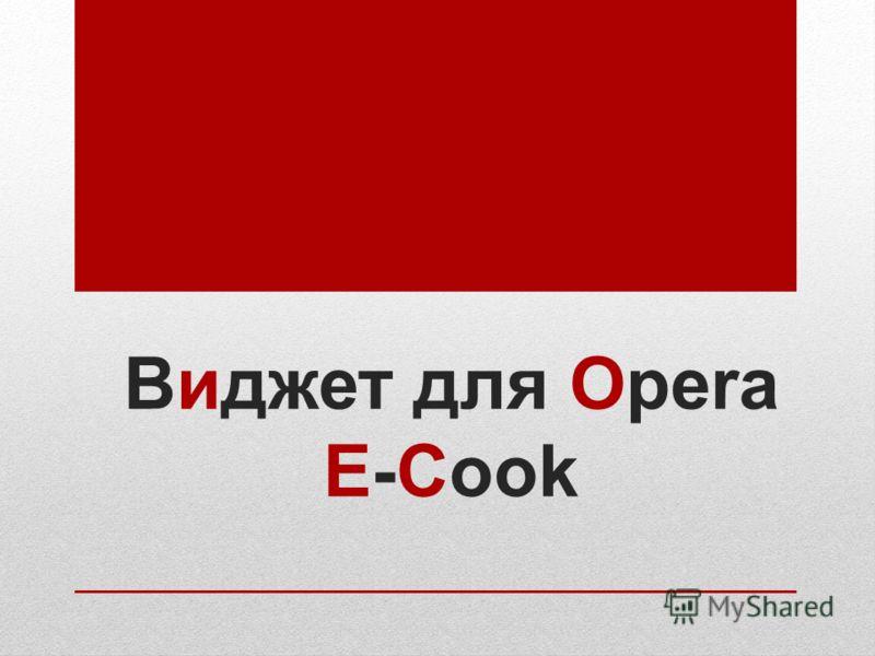 Виджет для Opera E-Cook