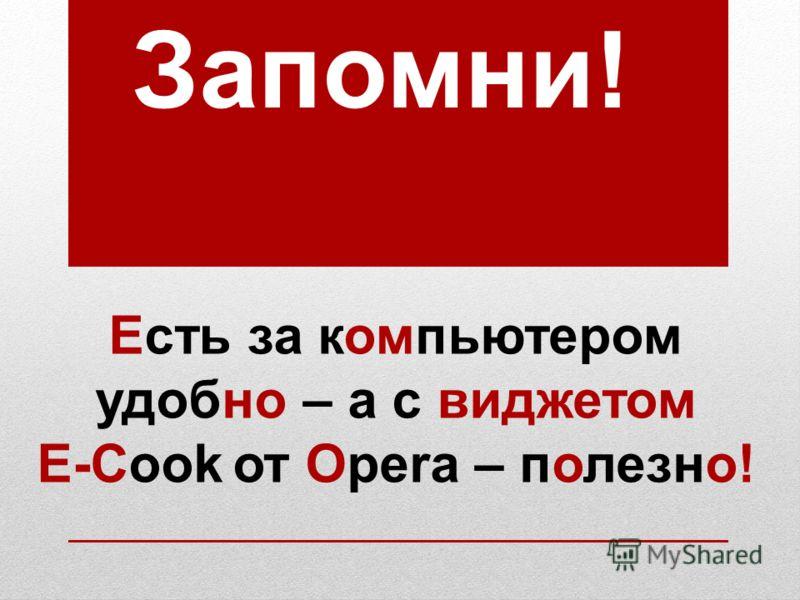 Есть за компьютером удобно – а с виджетом E-Cook от Opera – полезно! Запомни!