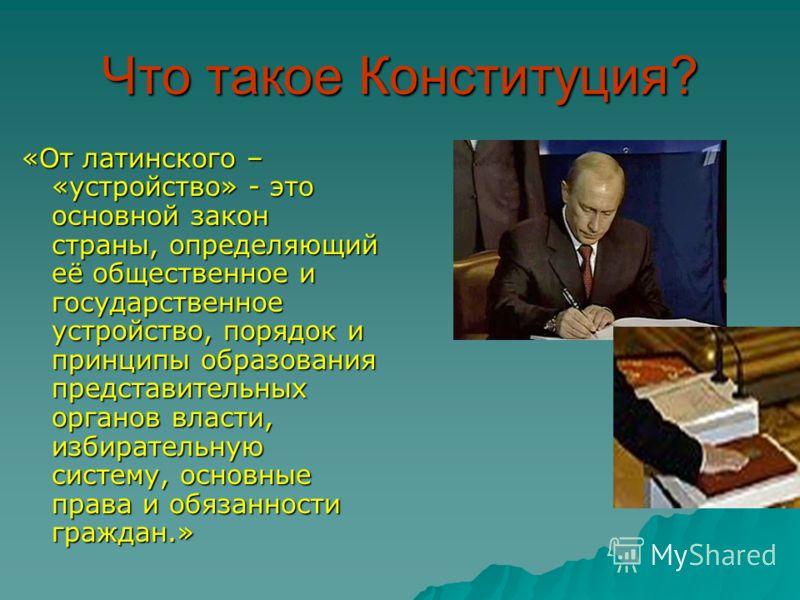 Презентация Конституционные Права И Обязанности Граждан Рф