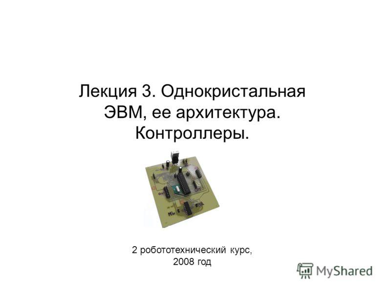 Лекция 3. Однокристальная ЭВМ, ее архитектура. Контроллеры. 2 робототехнический курс, 2008 год