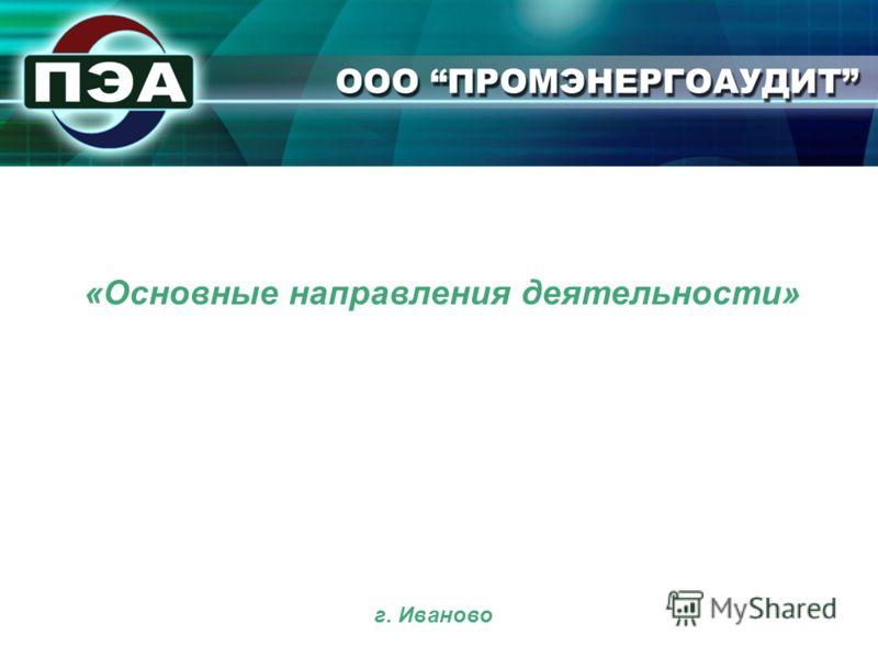 «Основные направления деятельности» «Основные направления деятельности» г. Иваново г. Иваново