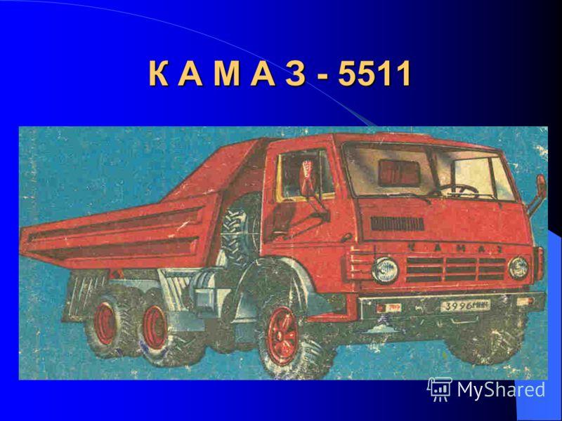 К А М А З - 5511