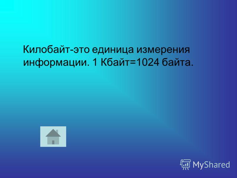 Килобайт-это единица измерения информации. 1 Кбайт=1024 байта.