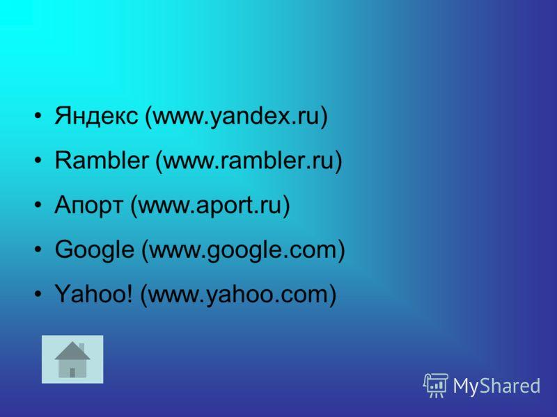 Яндекс (www.yandex.ru) Rambler (www.rambler.ru) Апорт (www.aport.ru) Google (www.google.com) Yahoo! (www.yahoo.com)