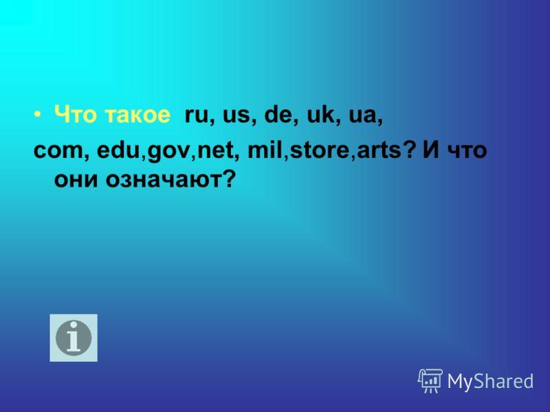 Что такое ru, us, de, uk, ua, com, edu,gov,net, mil,store,arts? И что они означают?