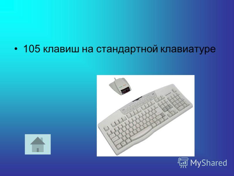 105 клавиш на стандартной клавиатуре