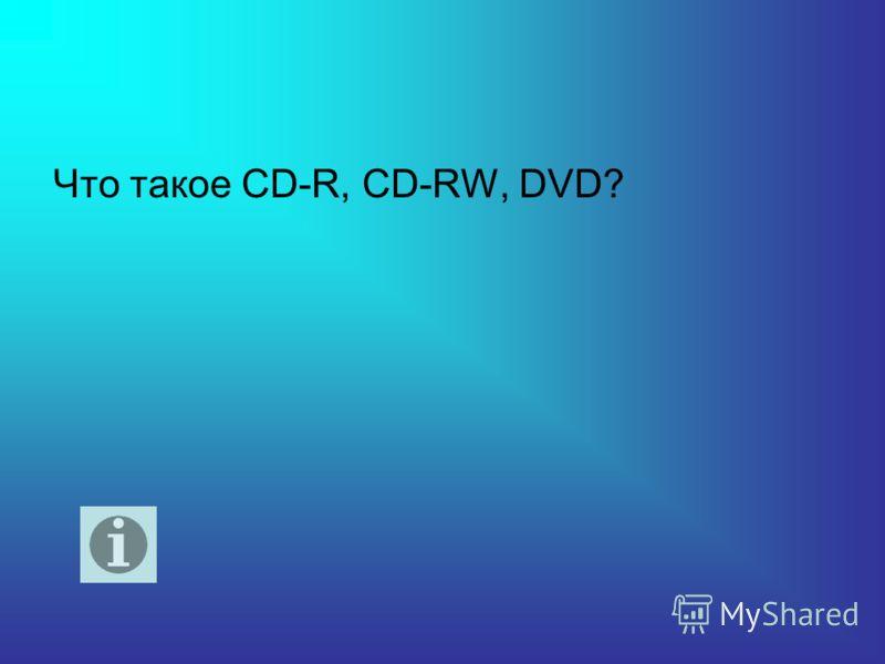 Что такое CD-R, CD-RW, DVD?