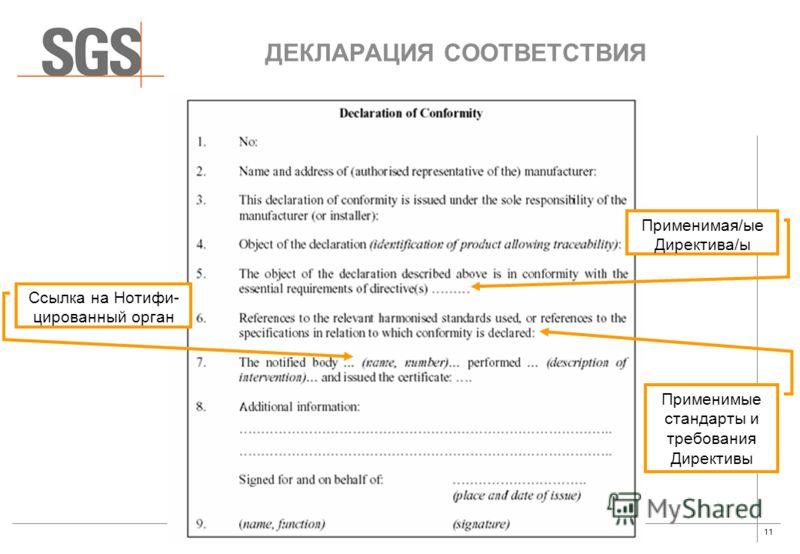 11 ДЕКЛАРАЦИЯ СООТВЕТСТВИЯ Ссылка на Нотифи- цированный орган Применимые стандарты и требования Директивы Применимая/ые Директива/ы