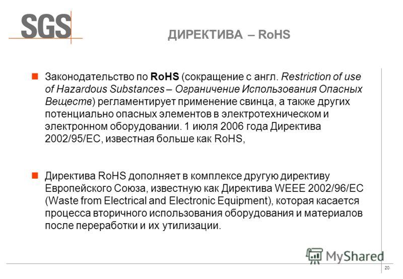 20 ДИРЕКТИВА – RoHS Законодательство по RoHS (сокращение с англ. Restriction of use of Hazardous Substances – Ограничение Использования Опасных Веществ) регламентирует применение свинца, а также других потенциально опасных элементов в электротехничес
