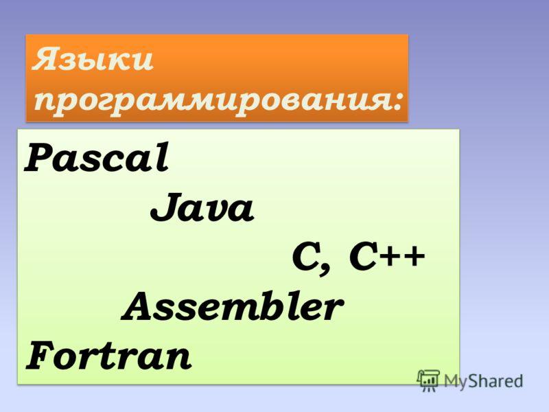 Pascal Java C, C++ Assembler Fortran Pascal Java C, C++ Assembler Fortran Языки программирования:
