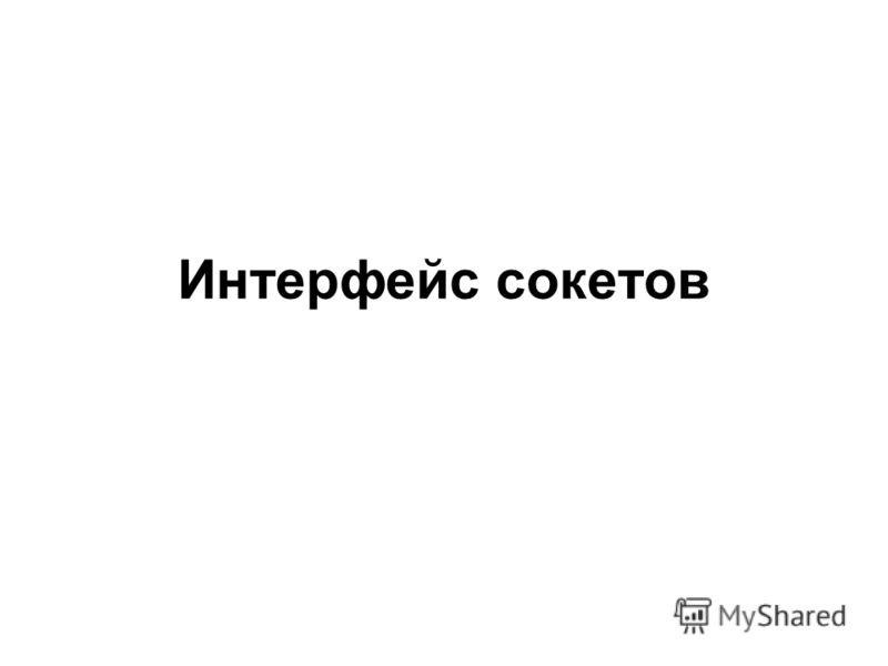 Интерфейс сокетов