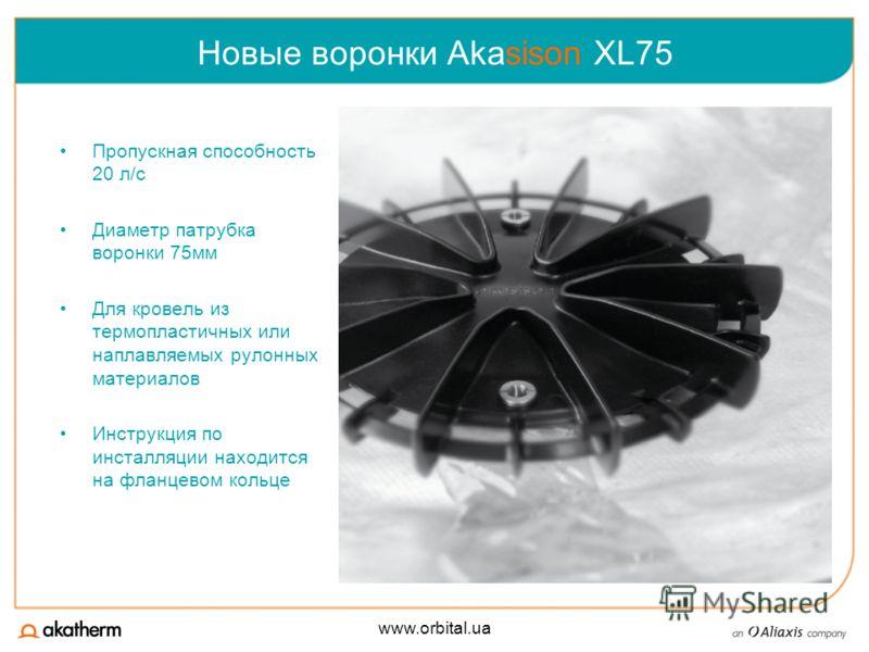 www.orbital.ua Новые воронки Akasison XL75 Пропускная способность 20 л/с Диаметр патрубка воронки 75мм Для кровель из термопластичных или наплавляемых рулонных материалов Инструкция по инсталляции находится на фланцевом кольце