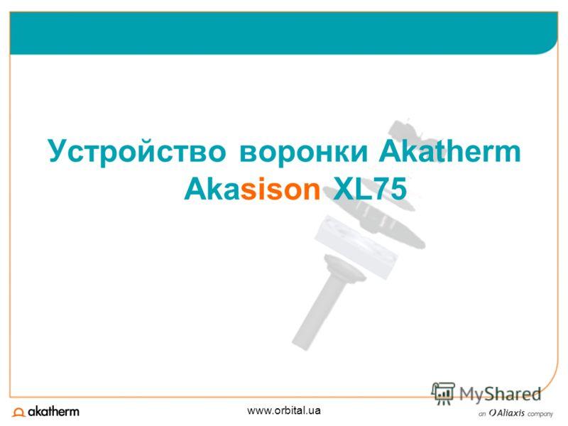 www.orbital.ua Устройство воронки Akatherm Akasison XL75
