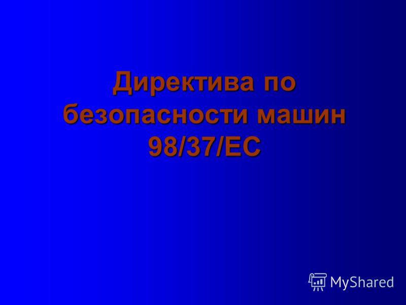Директива по безопасности машин 98/37/EC
