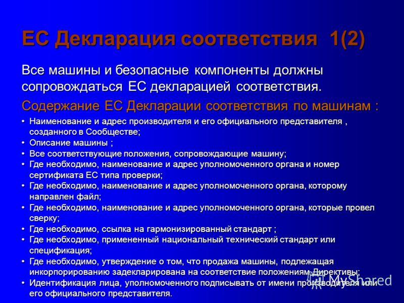 EC Декларация соответствия 1(2) Все машины и безопасные компоненты должны сопровождаться EC декларацией соответствия. Содержание EC Декларации соответствия по машинам : Наименование и адрес производителя и его официального представителя, созданного в