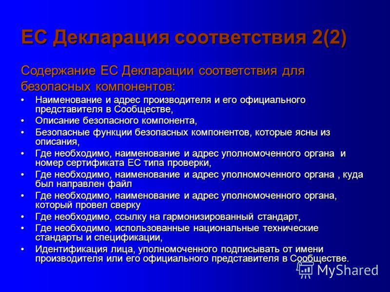 EC Декларация соответствия 2(2) Наименование и адрес производителя и его официального представителя в Сообществе,Наименование и адрес производителя и его официального представителя в Сообществе, Описание безопасного компонента,Описание безопасного ко