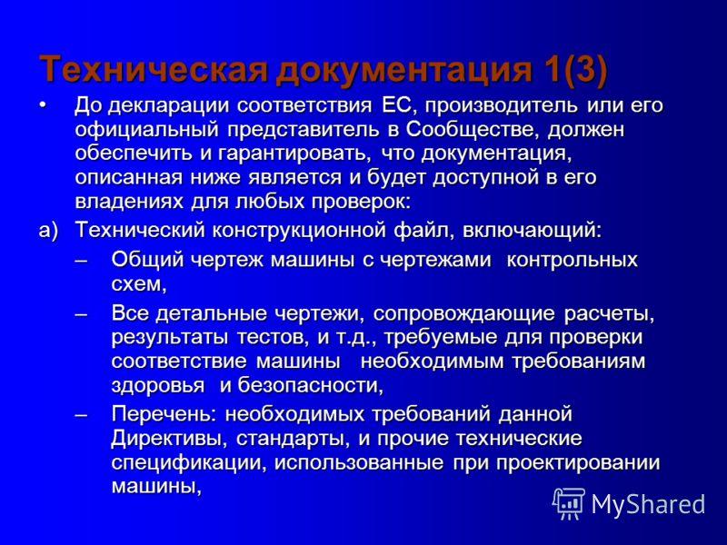Техническая документация 1(3) До декларации соответствия ЕС, производитель или его официальный представитель в Сообществе, должен обеспечить и гарантировать, что документация, описанная ниже является и будет доступной в его владениях для любых провер