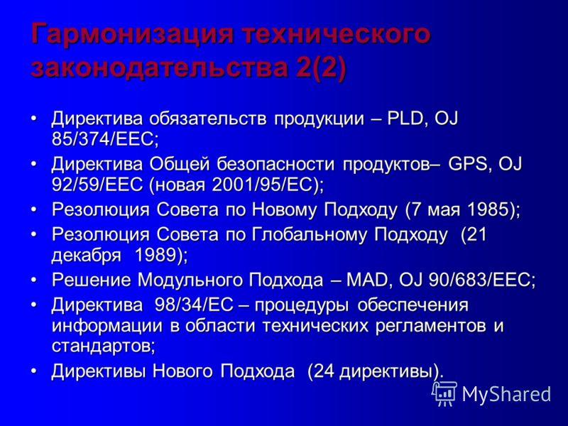 Директива обязательств продукции – PLD, OJ 85/374/EEC;Директива обязательств продукции – PLD, OJ 85/374/EEC; Директива Общей безопасности продуктов– GPS, OJ 92/59/EEC (новая 2001/95/EC);Директива Общей безопасности продуктов– GPS, OJ 92/59/EEC (новая