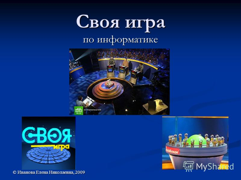 Своя игра по информатике © Иванова Елена Николаевна, 2009