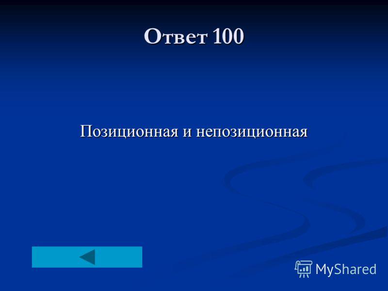 Ответ 100 Позиционная и непозиционная