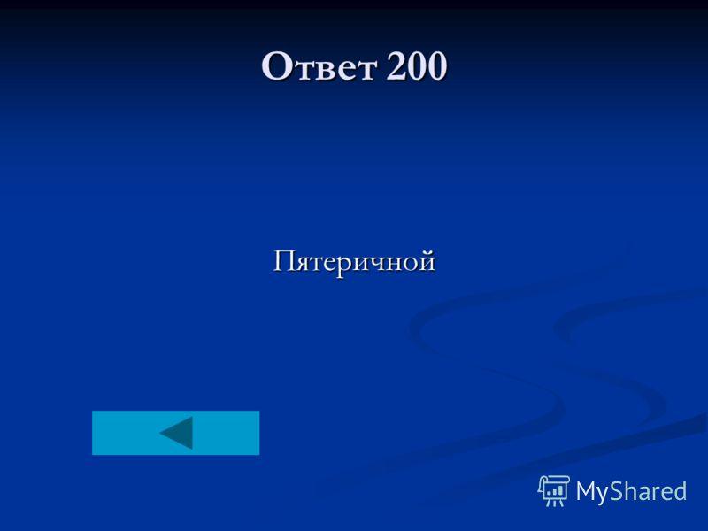Ответ 200 Пятеричной