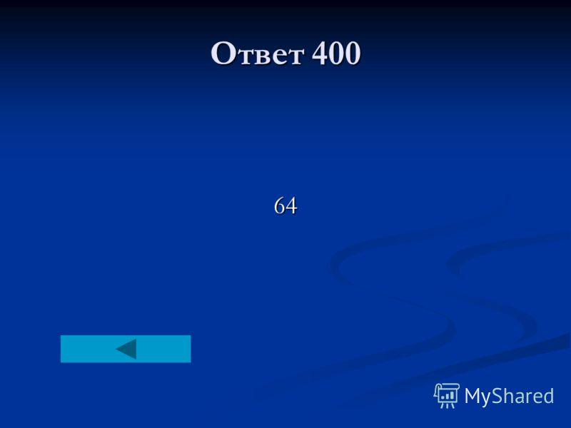Ответ 400 64