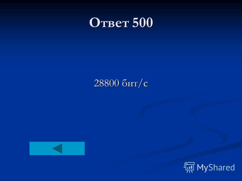 Ответ 500 28800 бит/с