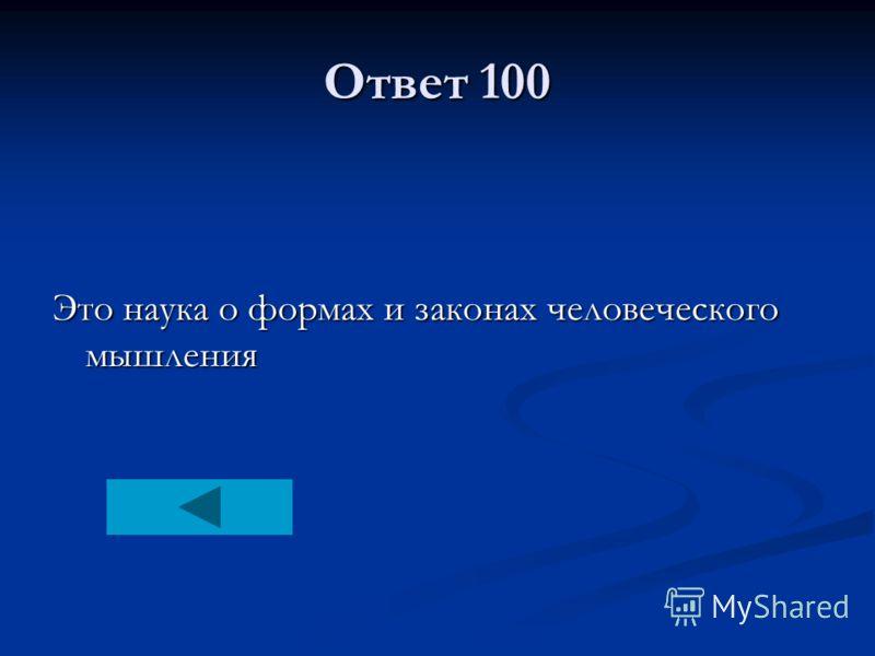 Ответ 100 Это наука о формах и законах человеческого мышления