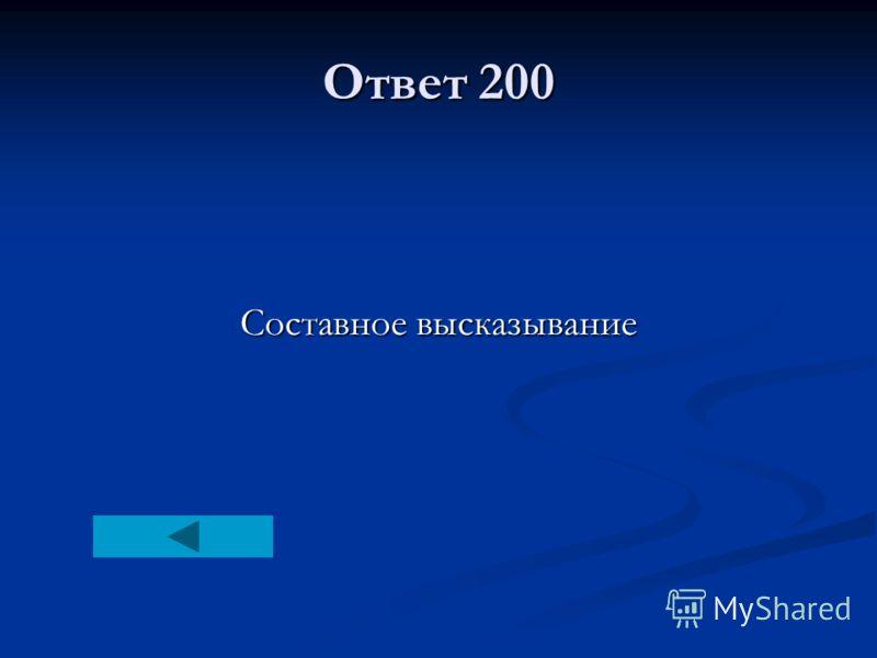 Ответ 200 Составное высказывание