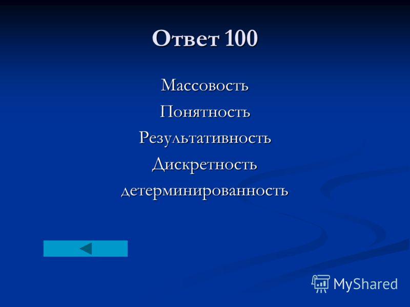 Ответ 100 МассовостьПонятностьРезультативностьДискретностьдетерминированность