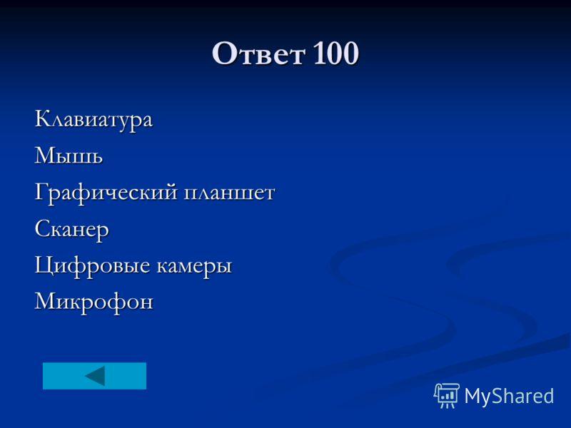 Ответ 100 КлавиатураМышь Графический планшет Сканер Цифровые камеры Микрофон