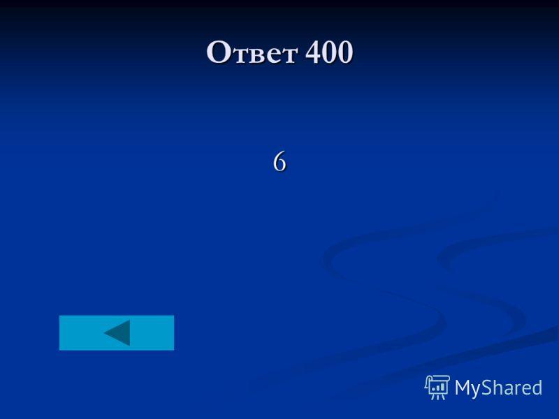 Ответ 400 6