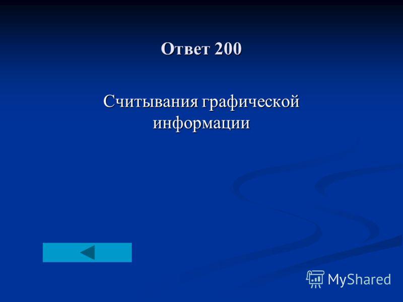 Ответ 200 Считывания графической информации