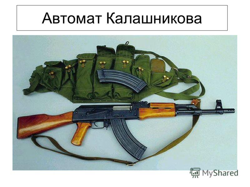 Назначение И Боевые Свойства Автомата Калашникова Презентация